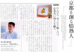 Chao_jyounetu2